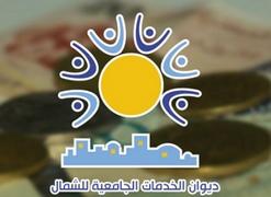 روزنامة تقديم مطالب المنح الجامعية بعنوان السنة الجامعي...